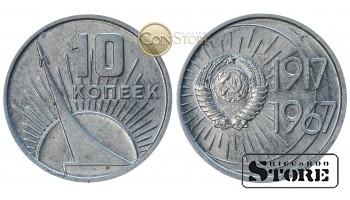 СССР, 10 копеек 1967 год - штемпельный блеск  - UNC