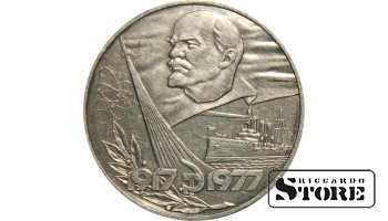 1 рубль 1977 года, Октябрь 60 лет