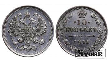10 kapeikas, 1915.gads, sudrabs, Krievijas impērija