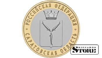 10 рублейСаратовская область 2014, СПМД