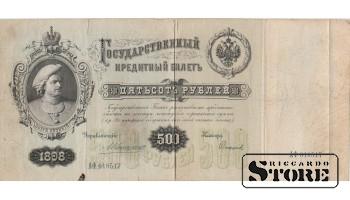 БАНКНОТА , 500 рублей 1898 год - АФ 018517