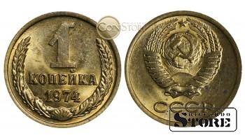 МОНЕТА, СССР , 1 КОПЕЙКА 1974 ГОД - Штемпельный блеск
