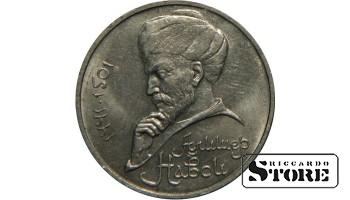 1 рубль 1991 года, Навои