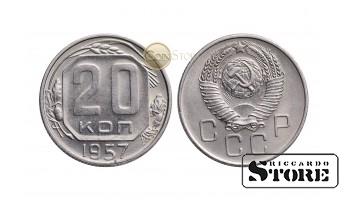 Монета ,СССР , 20 копеек 1957 год