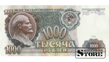 БАНКНОТА, 1000 рублей 1991 год - АВ 2854433