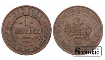 1 КОПЕЙКА С.П.Б 1913 ГОД Y# 9.2