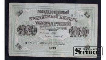 Банкнота 1000 рублей 1917 БП 071875