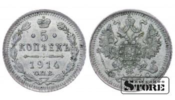 РОССИЙСКАЯ ИМПЕРИЯ , СЕРЕБРО , 5 копеек 1914 год