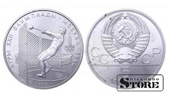 5 рублей 1979 года Олимпиада-80. Молот , серебро, 900 проба; 16,67 гр.