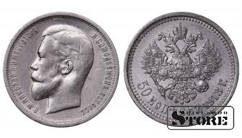 50 копеек (BC), 1913 год , Серебро, Российская империя