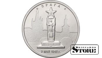 5 рублей Прага. 9.05.1945 г.