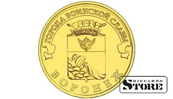 10 рублейВоронеж