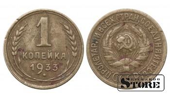 1 КОПЕЙКА СССР 1933 ГОД Y# 91