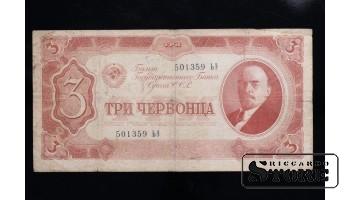 3  červonci, 1937, 501359 ЬЭ