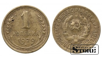 1 КОПЕЙКА СССР 1929 ГОД Y# 91