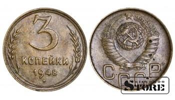 Монета, СССР , 3 копейки 1948 год