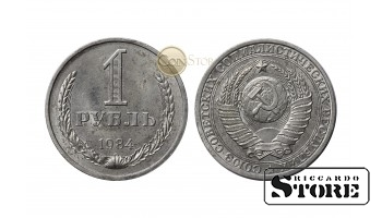 1 Ruble 1984 year