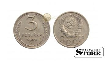 Монета, СССР , 3 копейки 1943 год