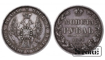 1 Рубль СПБ (НI) , 1848 год , Серебро , Российская империя