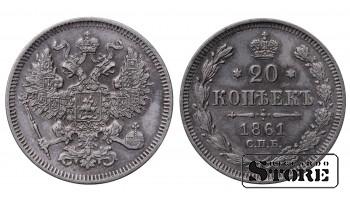 20 копеек 1861 год , Серебро , Российская империя