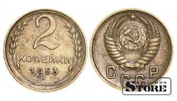 Монета, СССР , 2 копейки 1953 год