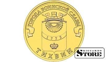 10 рублейТихвин