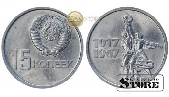 СССР, 15 копеек 1967 год - штемпельный блеск -UNC