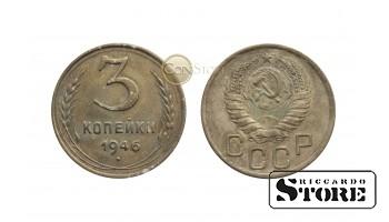 Монета, СССР , 3 копейки 1946 год