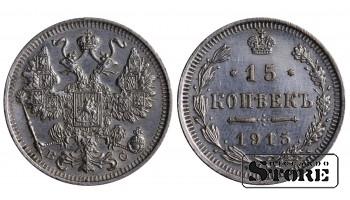 15 КОПЕЕК , 1915 ГОД , СЕРЕБРО, РОССИЙСКАЯ ИМПЕРИЯ