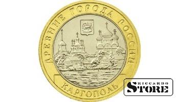 10 рублей Каргополь 2006, ММД