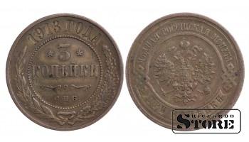 3 КОПЕЙКИ 1913 ГОД , МЕДЬ , РОССИЙСКАЯ ИМПЕРИЯ