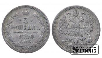 РОССИЙСКАЯ ИМПЕРИЯ , СЕРЕБРО , 5 копеек 1900 год