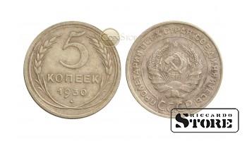 Монета, СССР , 5 копеек 1930 год