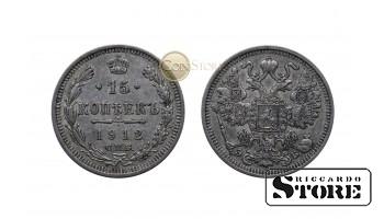 15 kapeikas, 1912.gads, sudrabs, Krievijas impērija