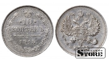 1915 Russia Emperor Nicholas II (1894 - 1917) Coin Coinage Standard 10 Kopeks Y#20a #RI271