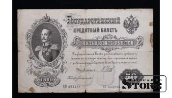 50 rubļi, 1899, АО 453236