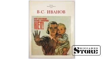 Книга, Изобразительное искусство 1988 Год.