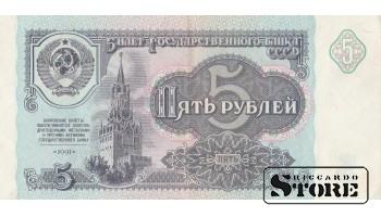 БАНКНОТА , 5 рублей 1991 год - АП 8235463