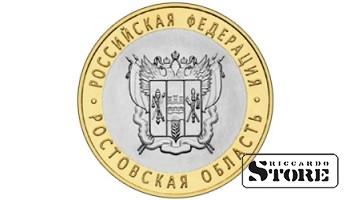 10 рублей Ростовская область 2007, СПМД