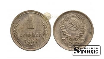 МОНЕТА, СССР , 1 КОПЕЙКА 1950 ГОД