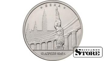 5 рублей Вена. 13.04.1945 г.