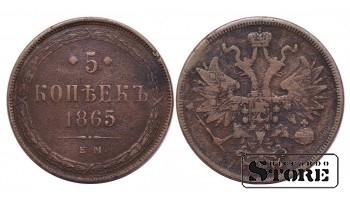 5 КОПЕЕК 1865 ГОД , МЕДЬ , РОССИЙСКАЯ ИМПЕРИЯ