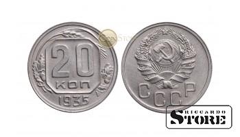 Монета ,СССР , 20 копеек 1935 год