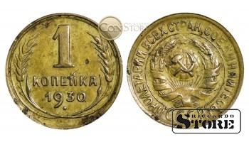 МОНЕТА, СССР , 1 КОПЕЙКА 1930 ГОД