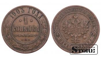 1 КОПЕЙКА С.П.Б 1903 ГОД Y# 9.2