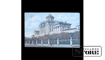 Открытка, Румянцевский музей, Москва
