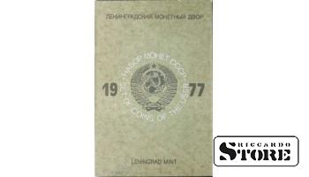 Монеты , ГОДОВОЙ НАБОР МОНЕТ 1977 год