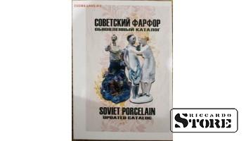 """Katalogs """"Padomju porcelāns"""", 2019.gads, publikācijas formāts 145x195 mm, mīkstais vāks, ar krāsu ilustrācijām, 214 lappuses"""