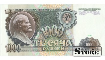 1000 РУБЛЕЙ 1991 ГОД - АИ 0151739