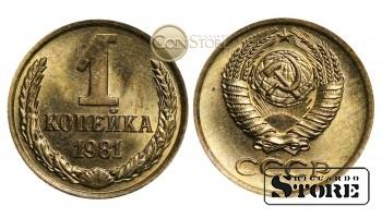 МОНЕТА, СССР , 1 КОПЕЙКА 1981 ГОД - Штемпельный блеск